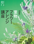 葉物フラワーアレンジ講座-電子書籍