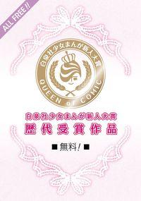 白泉社少女まんが新人大賞歴代受賞作品 PART1-電子書籍