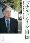 ドナルド・キーン自伝-電子書籍