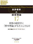世界の経営学に「野中理論」がもたらしたもの-電子書籍