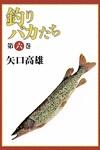 釣りバカたち (6)-電子書籍