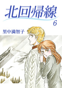 北回帰線 6巻-電子書籍
