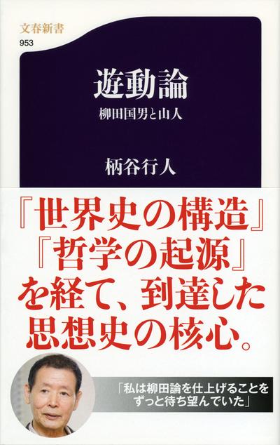 遊動論 柳田国男と山人-電子書籍