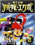 電子妖精アバタモエクボ 2巻-電子書籍