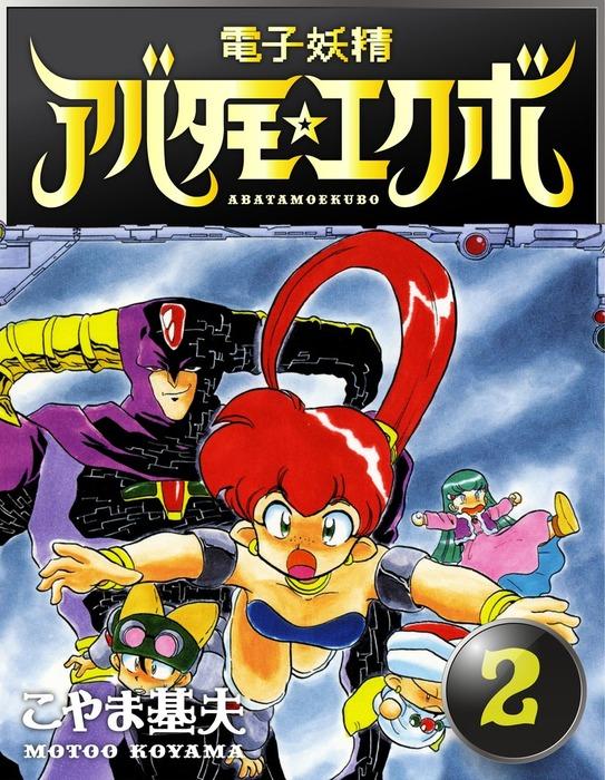 電子妖精アバタモエクボ 2巻-電子書籍-拡大画像