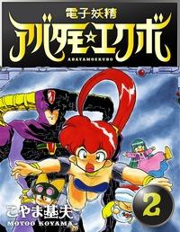電子妖精アバタモエクボ 2巻