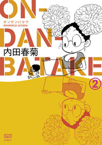 ON・DAN・BATAKE / 2