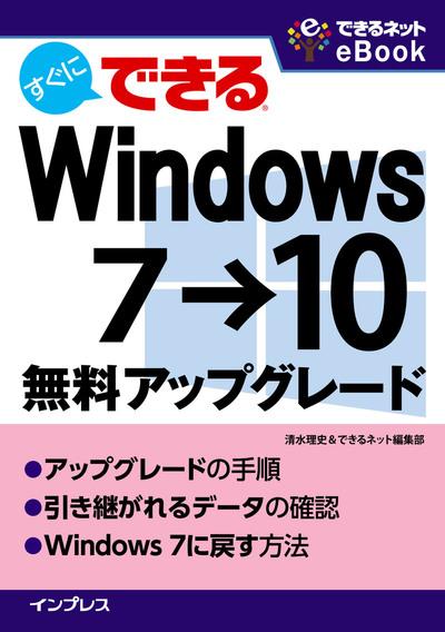 すぐにできる Windows 7→10無料アップグレード-電子書籍