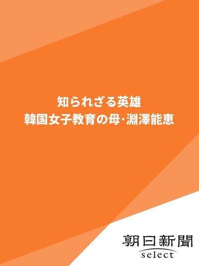 知られざる英雄 韓国女子教育の母・淵澤能恵-電子書籍