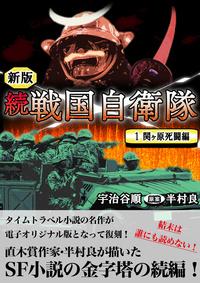 続 戦国自衛隊 1巻-電子書籍
