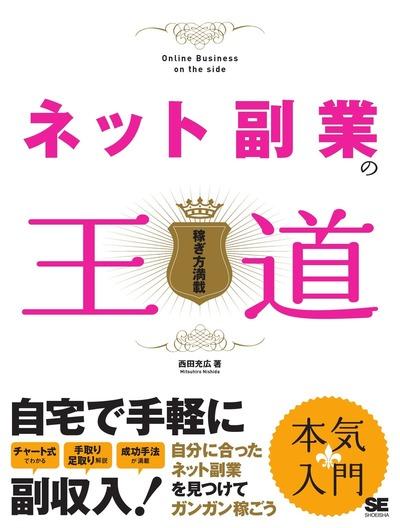 ネット副業の王道-電子書籍