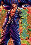蒼天の拳 9巻-電子書籍