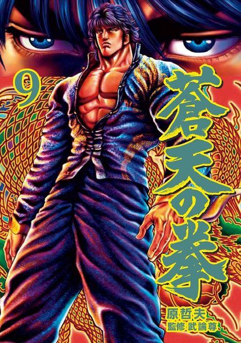 蒼天の拳 9巻拡大写真