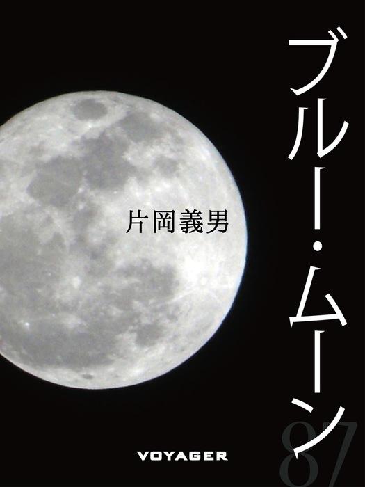 ブルー・ムーン拡大写真