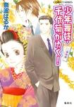 少年舞妓・千代菊がゆく!17 二都物語-電子書籍