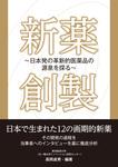 新薬創製 日本発の革新的医薬品の源泉を探る-電子書籍