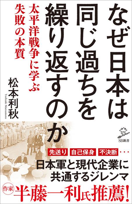 なぜ日本は同じ過ちを繰り返すのか 太平洋戦争に学ぶ失敗の本質拡大写真