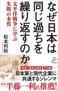 なぜ日本は同じ過ちを繰り返すのか 太平洋戦争に学ぶ失敗の本質-電子書籍