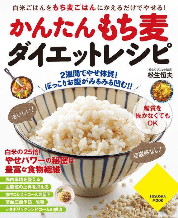 かんたんもち麦ダイエットレシピ拡大写真