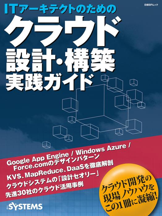 ITアーキテクトのためのクラウド設計・構築 実践ガイド(日経BP Next ICT選書)拡大写真