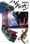 ハイドゥナン3-電子書籍