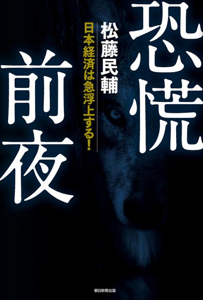 恐慌前夜 日本経済は急浮上する!-電子書籍