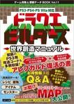 ゲーム攻略&禁断データBOOK vol.11-電子書籍