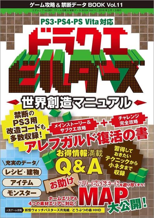 ゲーム攻略&禁断データBOOK vol.11拡大写真