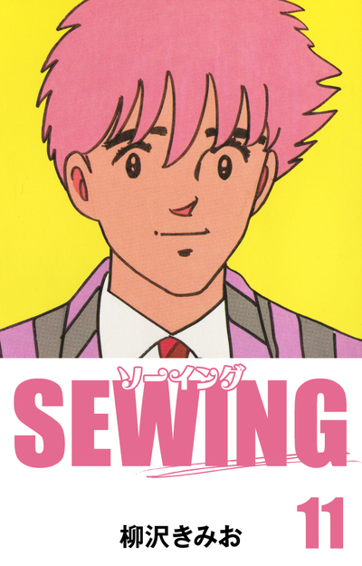 SEWING(11)-電子書籍