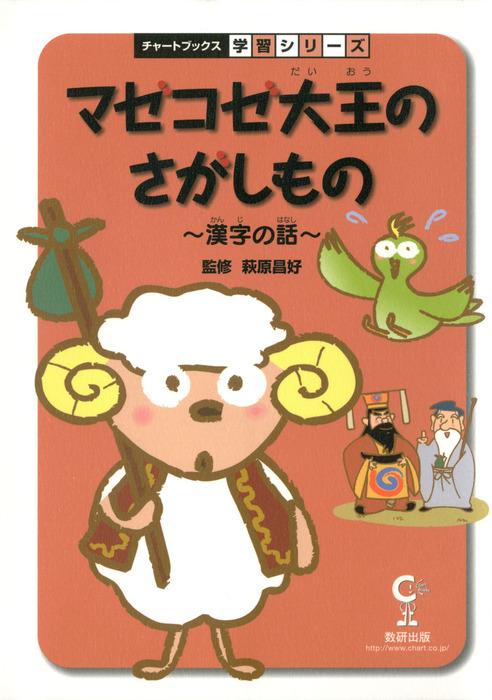 マゼコゼ大王のさがしもの : 漢字の話 : 国語拡大写真