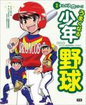 うまくなる少年野球-電子書籍