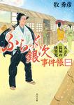 ふらっと銀次事件帳一 天ぷら長屋の快男児-電子書籍
