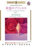 銀盤のプリンセス-電子書籍