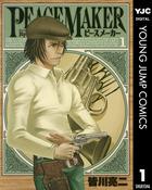 PEACE MAKER(ヤングジャンプコミックスDIGITAL)