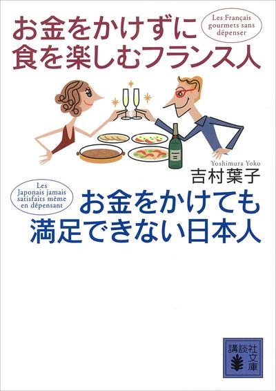 お金をかけずに食を楽しむフランス人 お金をかけても満足できない日本人-電子書籍