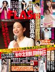 週刊FLASH(フラッシュ) 2017年5月2日(1420号)-電子書籍