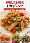 野菜が主役のおかずレシピ-電子書籍