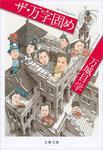 ザ・万字固め-電子書籍