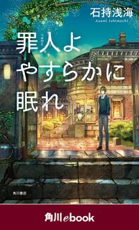 罪人よやすらかに眠れ (角川ebook)