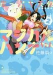 崖っぷち天使マジカルハンナちゃん (2)-電子書籍