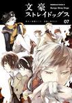 文豪ストレイドッグス(7)-電子書籍