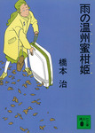 雨の温州蜜柑姫-電子書籍