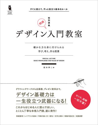 デザイン入門教室[特別講義] 確かな力を身に付けられる ~学び、考え、作る授業~-電子書籍
