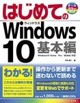 はじめてのWindows10基本編-電子書籍