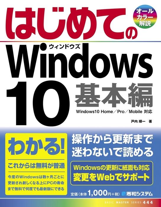 はじめてのWindows10基本編拡大写真