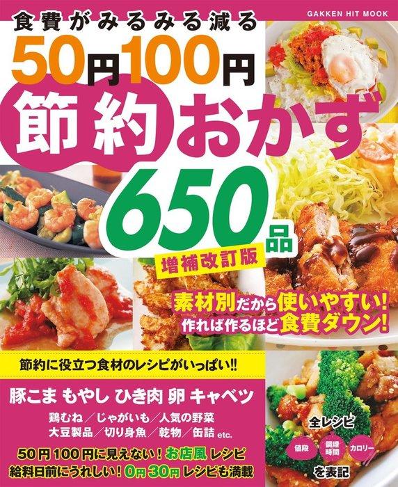 食費がみるみる減る50円100円節約おかず650品 増補改訂版-電子書籍-拡大画像