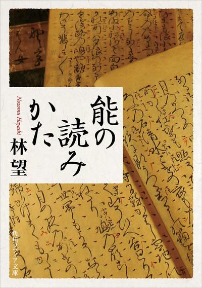 能の読みかた-電子書籍
