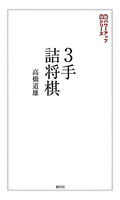 将棋パワーアップシリーズ 3手詰将棋拡大写真