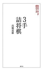 将棋パワーアップシリーズ