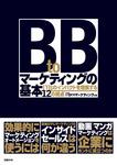 BtoBマーケティングの基本 IT化のインパクトを理解する12の視点(日経BP Next ICT選書)-電子書籍